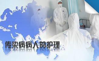 传染病病人的护理